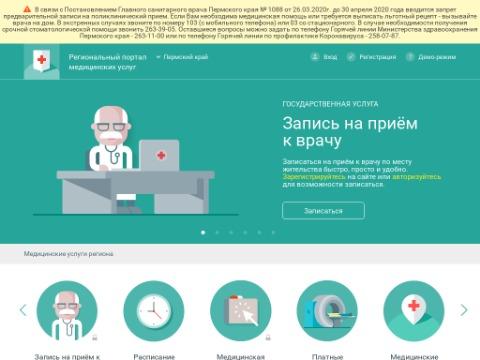 Работа онлайн верещагино работа в воинских частях для девушек